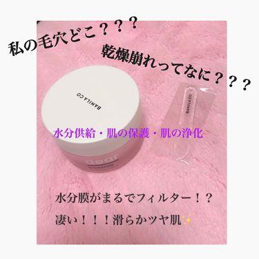 dear HYDRATION boosting cream/banilaco(バニラコ)/フェイスクリームを使ったクチコミ(1枚目)