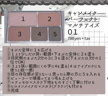 ラッシュバージョンアップ/ettusais/マスカラ下地・トップコートを使ったクチコミ(2枚目)
