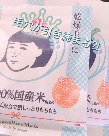 美白♡大好き中学生さんの「毛穴撫子お米のマスク<シートマスク・パック>」を含むクチコミ