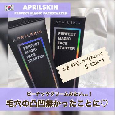 パーフェクトマジックフェイススターター /APRILSKIN/化粧下地を使ったクチコミ(1枚目)