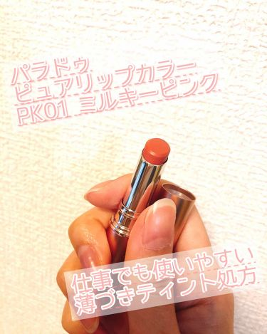 ピュアリップカラー /パラドゥ/口紅を使ったクチコミ(1枚目)