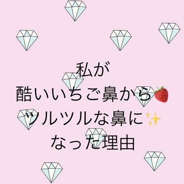優華_さんの「ロゼットロゼット洗顔パスタ ホワイトダイヤ<洗顔フォーム>」を含むクチコミ