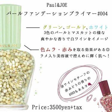 パール ファンデーション プライマー/PAUL & JOE BEAUTE/化粧下地を使ったクチコミ(2枚目)