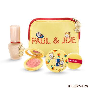 メイクアップ コレクション 2020 PAUL & JOE BEAUTE