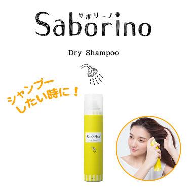 髪を洗いまスプレー<ドライシャンプー>/サボリーノ/ヘアスプレー・ヘアミストを使ったクチコミ(1枚目)