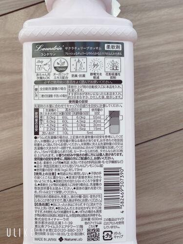 """【画像付きクチコミ】ランドリン柔軟剤サクラチェリーブロッサム2021600mlこの間薬局でこれシリーズを発見して食いつて見てて香りを確認できる物があったので試してみたら""""めっちゃ好きな匂い""""欲しい🥺って思ったのですが、その時は我慢しましたが...他の買い..."""