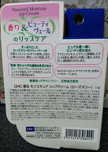 香るモイスチュアリップクリーム ローズマリー/DHC/リップケア・リップクリームを使ったクチコミ(2枚目)