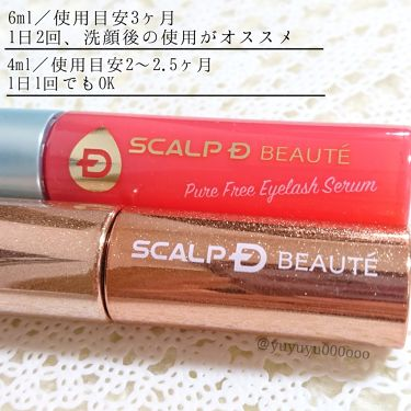 スカルプD ボーテ ピュアフリーアイラッシュセラム/アンファー/まつげ美容液を使ったクチコミ(3枚目)
