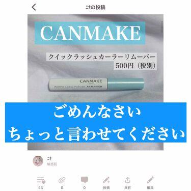 クイックラッシュカーラーリムーバー/CANMAKE/ポイントメイクリムーバーを使ったクチコミ(1枚目)