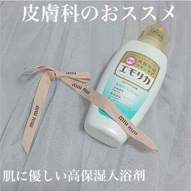 ☁️ m  o  c  a  ☁️さんの「エモリカ薬用スキンケア入浴液<入浴剤>」を含むクチコミ