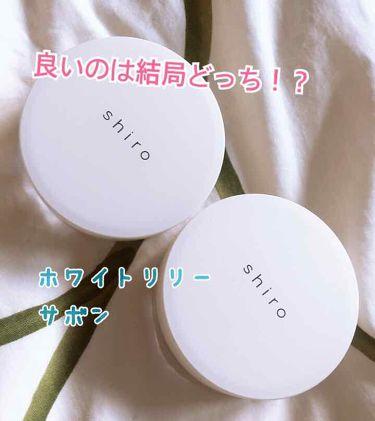 せ り なさんの「shiro (シロ)練り香水 サボン<香水(その他)>」を含むクチコミ