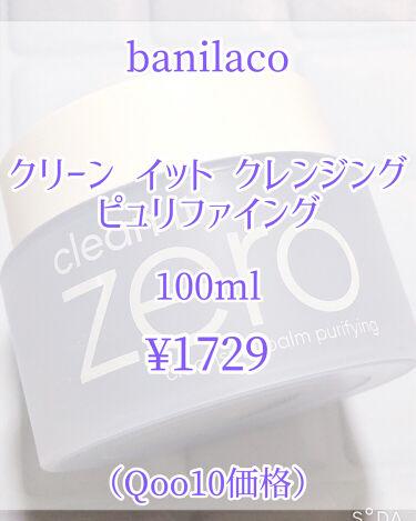 クリーン イット クレンジング/banilaco/クレンジングバームを使ったクチコミ(2枚目)