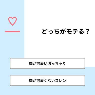 平野@フォロバ100 on LIPS 「【質問】どっちがモテる?【回答】・顔が可愛いぽっちゃり:96...」(1枚目)