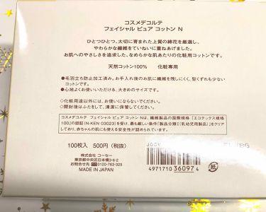 フェイシャル ピュア コットン N/COSME  DECORTE/コットンを使ったクチコミ(2枚目)