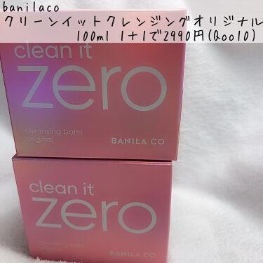 バニラコ クリーンイットゼロ クレンジングバーム O/banilaco/クレンジングバームを使ったクチコミ(2枚目)