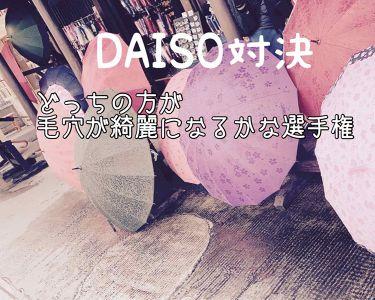 繭玉/DAISO/その他スキンケアグッズを使ったクチコミ(1枚目)