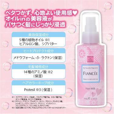 フィアンセ フレグランスヘアミルク ピュアシャンプーの香り/フィアンセ/アウトバストリートメントを使ったクチコミ(4枚目)