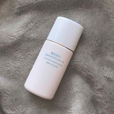 🐼さやぴこ🐼さんの「無印良品毛穴カバー UVメイクアップベース<化粧下地>」を含むクチコミ