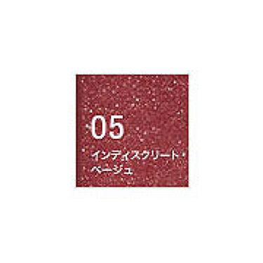 グロス・アンテルディ No.05 インディスクリート・ベージュ