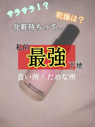 noproblem/東急ハンズ/化粧下地を使ったクチコミ(1枚目)