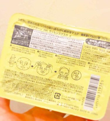 HAエッセンスマスクa (ヒアルロン酸) /クリアターン/シートマスク・パックを使ったクチコミ(2枚目)
