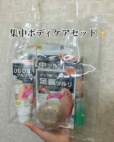 ツルリ集中ボディケアセット/ツルリ/スペシャルボディケア・パーツを使ったクチコミ(1枚目)