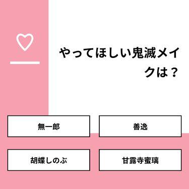 모모🍑 on LIPS 「【質問】やってほしい鬼滅メイクは?【回答】・無一郎:20.0%..」(1枚目)