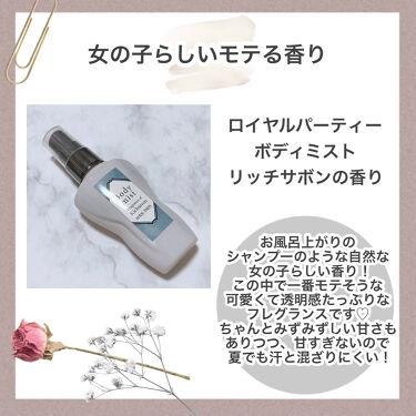 フレグランスボディミスト/DAISO/香水(レディース)を使ったクチコミ(3枚目)