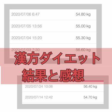 ナイシトールZ(医薬品)/小林製薬/ボディシェイプサプリメントを使ったクチコミ(1枚目)
