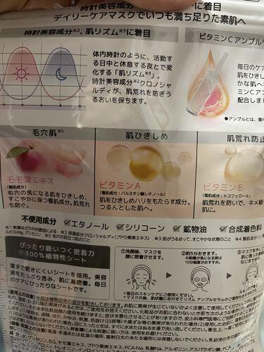 デイリーケアマスク ビタミンC&ピーチ/RISM/シートマスク・パックを使ったクチコミ(2枚目)