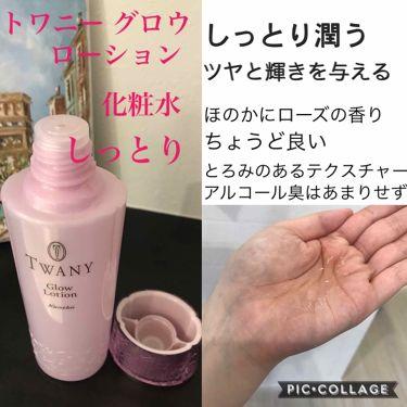 グロウ ローション/TWANY/化粧水を使ったクチコミ(2枚目)
