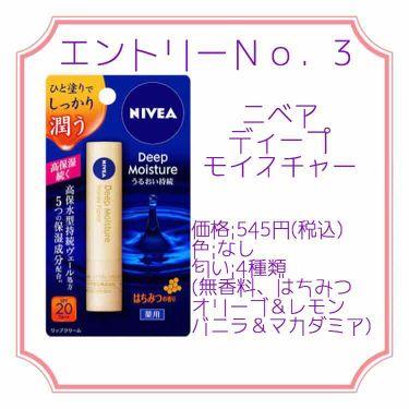ニベア ディープモイスチャーリップ はちみつの香り/ニベア/リップケア・リップクリームを使ったクチコミ(4枚目)