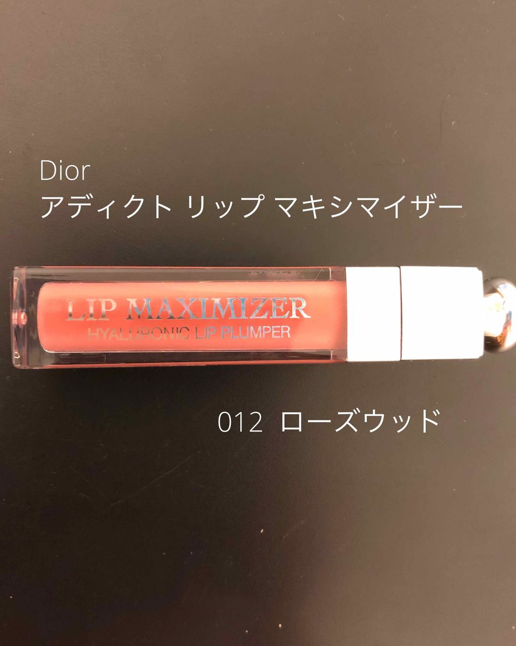 size 40 0fe25 0a8f3 リップ (012 ローズウッド【限定色】) Dior 6mL マキシマイザー ...