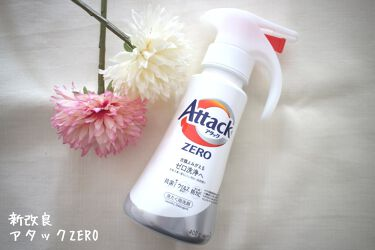 アタック ZERO/アタック/洗濯洗剤を使ったクチコミ(1枚目)