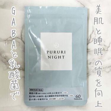 プルリナイト/KAMIKA/美容サプリメントを使ったクチコミ(1枚目)