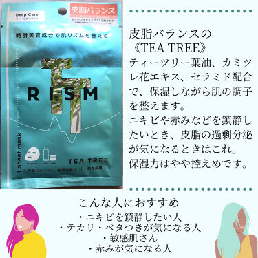 ディープケアマスク アロエ/RISM/シートマスク・パックを使ったクチコミ(2枚目)