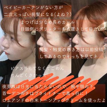 ステージマスカラ/三善/マスカラを使ったクチコミ(4枚目)