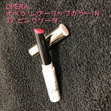 シアーリップカラー N/OPERA/リップグロスを使ったクチコミ(2枚目)