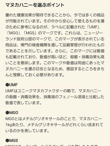 マヌカハニー/山田養蜂場(健康食品)/食品を使ったクチコミ(8枚目)