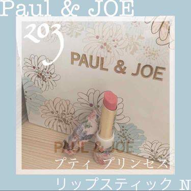 リップスティック N/PAUL & JOE BEAUTE/口紅を使ったクチコミ(1枚目)