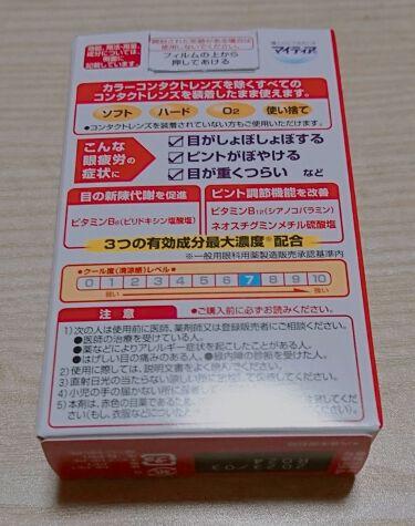 マイティアCLビタクリアクール(医薬品)/マイティア/その他を使ったクチコミ(2枚目)