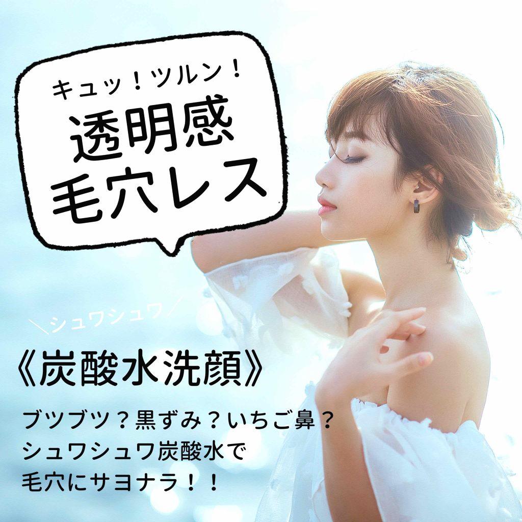 炭酸 水 で 顔 洗う と