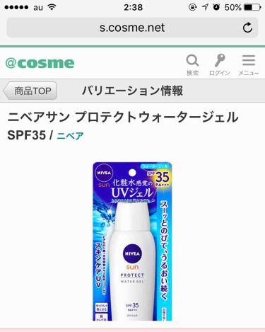 いっちー on LIPS 「SPF低めでコスパ最高!5年以上使用。安くて詰替用あって特にポ..」(1枚目)