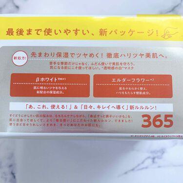 白のルルルン さっぱり透明感タイプ/ルルルン/シートマスク・パックを使ったクチコミ(2枚目)