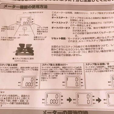 グル on LIPS 「IRONMANIMC-90ミニツイストステッパーご祝儀のお返し..」(4枚目)