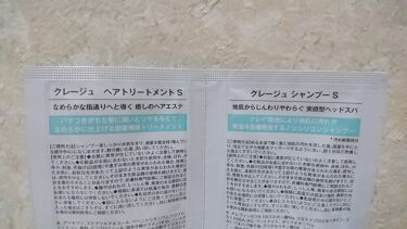シャンプー/トリートメント SN/CLAYGE/シャンプー・コンディショナーを使ったクチコミ(4枚目)
