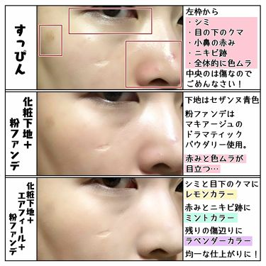 エアフィールメーカー/インテグレート/化粧下地を使ったクチコミ(4枚目)