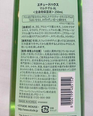 マルチゲル AL/ETUDE HOUSE/ボディクリーム・オイルを使ったクチコミ(2枚目)