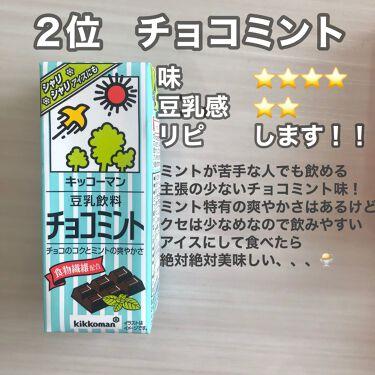 豆乳飲料マンゴー/キッコーマン飲料/ドリンクを使ったクチコミ(6枚目)