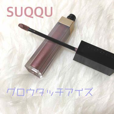グロウ タッチ アイズ/SUQQU/リキッドアイシャドウを使ったクチコミ(1枚目)